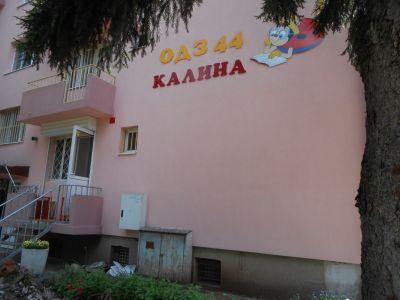 ДГ 44 Калина - ДГ 44 Калина - София