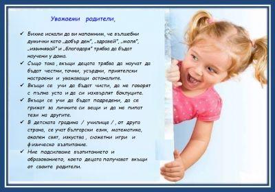 За родителите 2