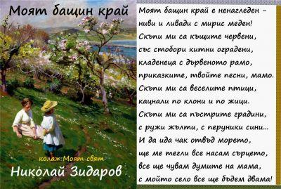 Детски стихчета  10