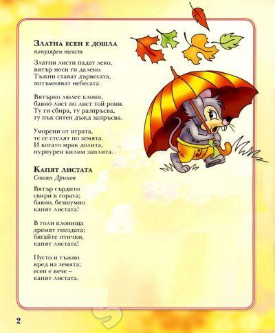 Детски стихчета  6